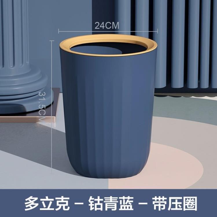 垃圾桶 北歐風ins 垃圾桶筒家用可愛少女臥室客廳創意大號廁所衛生間紙簍【幸福小屋】