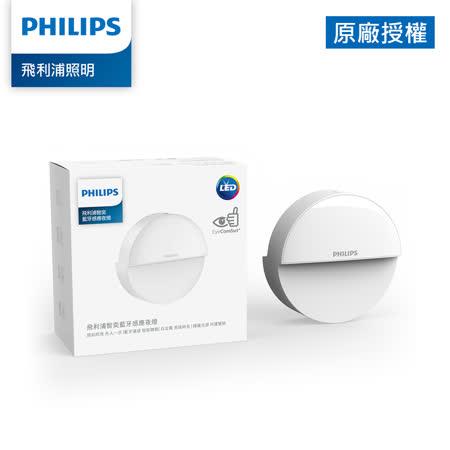 Philips 飛利浦 智奕 智慧照明 藍牙感應夜燈(PZ004)