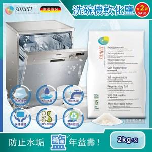 2袋超值組【德國Sonett律動】洗碗機專用去水垢軟化鹽*2袋(2kg/袋)*2袋