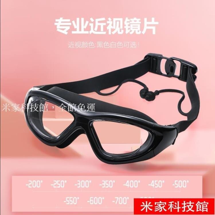 【八折】泳鏡 游泳鏡泳鏡高清防霧防水男女士護目大框潛游泳眼鏡泳帽套裝備