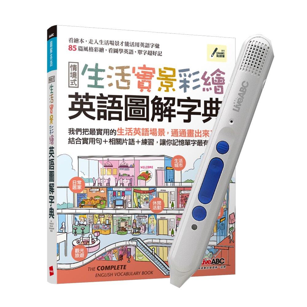 生活實景彩繪 英語圖解字典+ LiveABC智慧點讀筆16G( Type-C充電版)