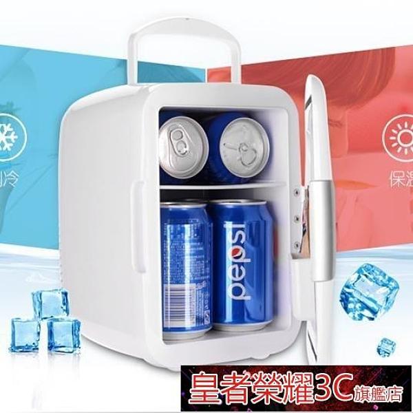車載冰箱 4L車載冰箱車家兩用迷你小冰箱制冷小型家用宿舍微型冷藏冰箱usbYTL