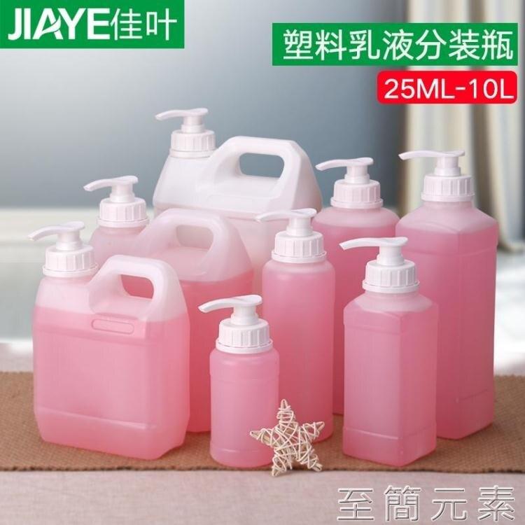 分裝瓶 消毒液旅行分裝瓶大容量擠壓按壓式化妝品洗發水洗手液乳液空瓶子