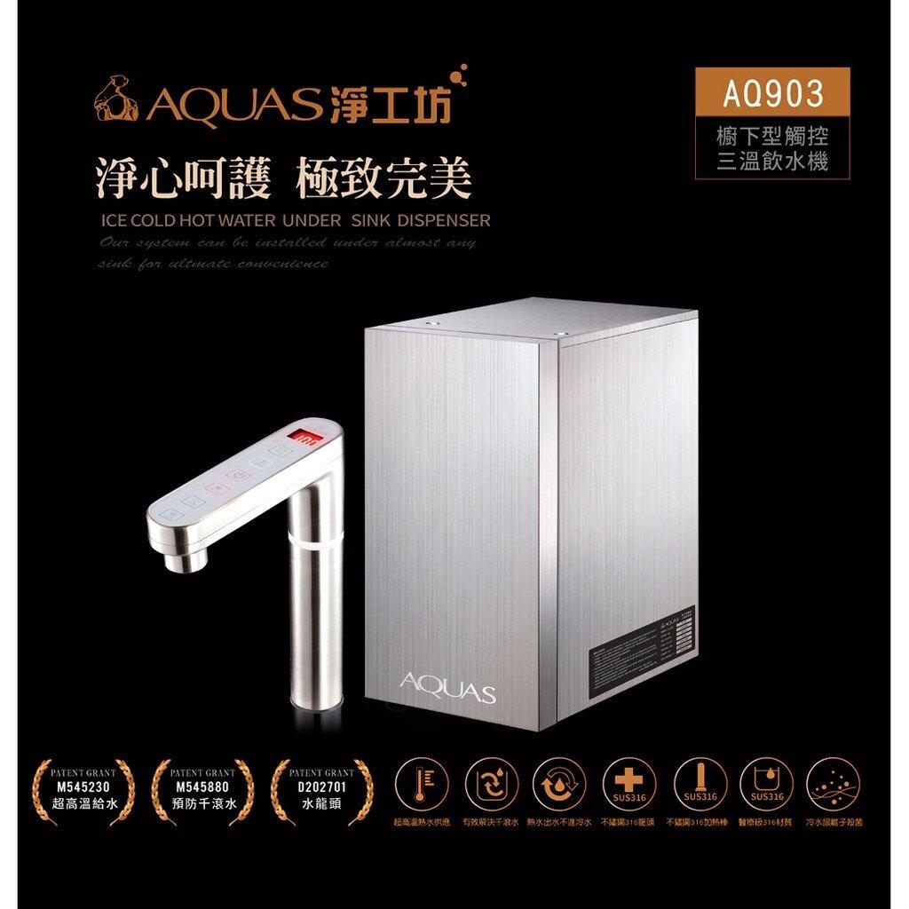 AQUAS淨工坊AQ903冰溫熱觸控櫥下型飲水機 搭配UF506精緻超濾櫥下型淨水器/淨水機AQ903+UF506