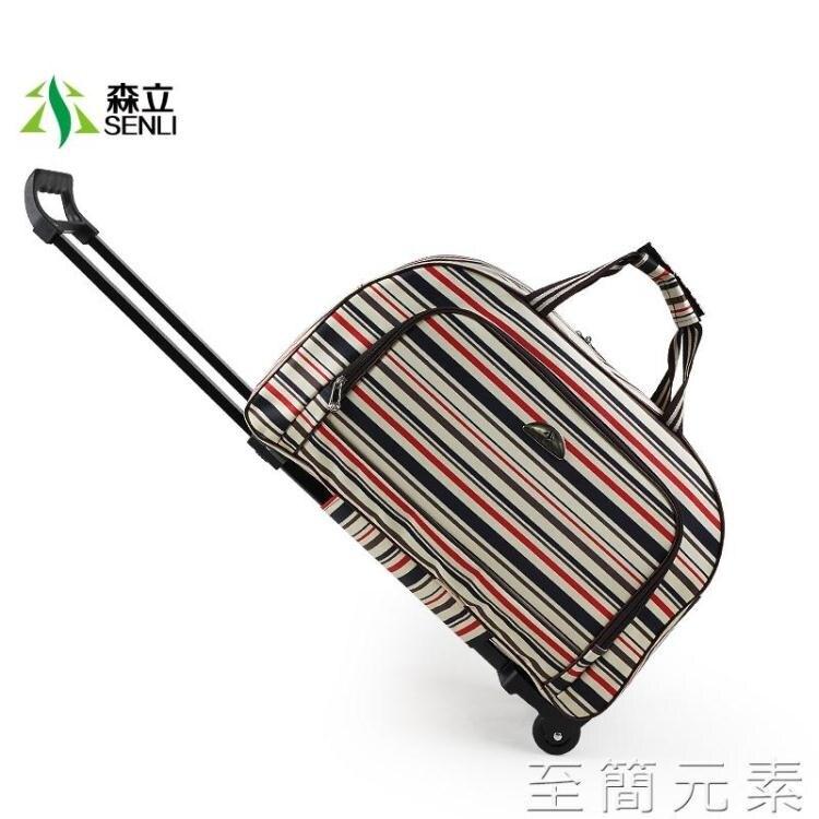 拉桿包女大容量拉桿袋輕便旅行包旅行袋手提包拖拉包行李包男WD