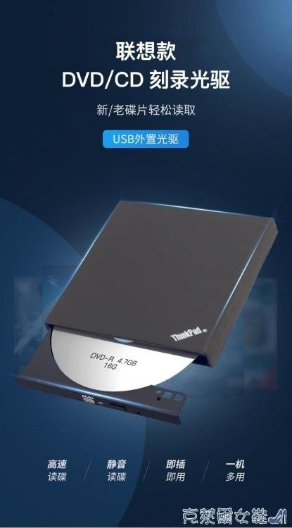 外置光驅 全新聯想款移動外置USBDVD/CD刻錄機光驅筆記本臺式一體機移動 摩可美家