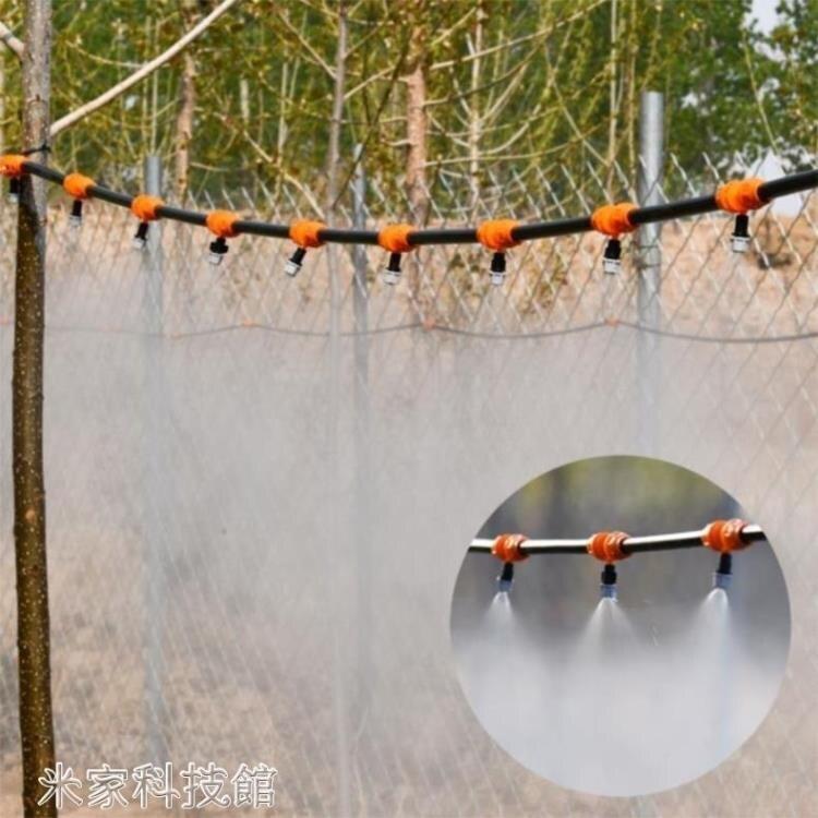 【八折】灑水器 噴嘴灑水器噴頭自動旋轉噴霧農用大棚彌霧機工程新型雞舍工地雨水