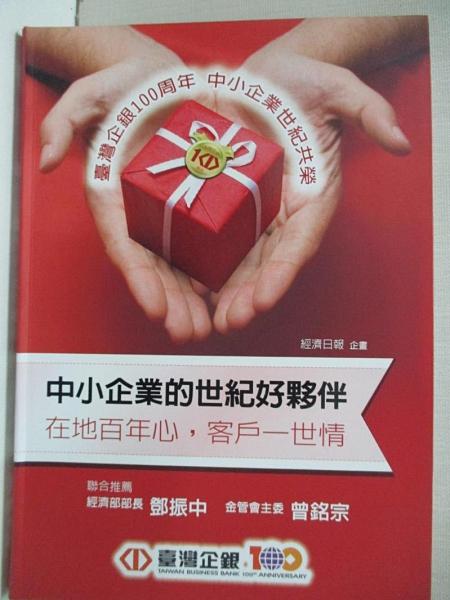 【書寶二手書T1/財經企管_CBV】中小企業的世紀好夥伴 : 在地百年心,客戶一世情_經濟日報記