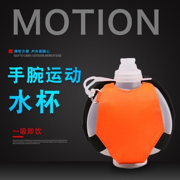運動水杯便攜手腕水壺健身硅膠戶外騎行隨身跑步耐摔房軟手持水瓶