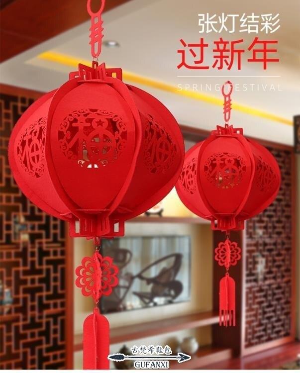 燈籠 春節裝飾小紅福字新年節日室內過年布置用品掛飾陽臺商場宮燈 摩可美家