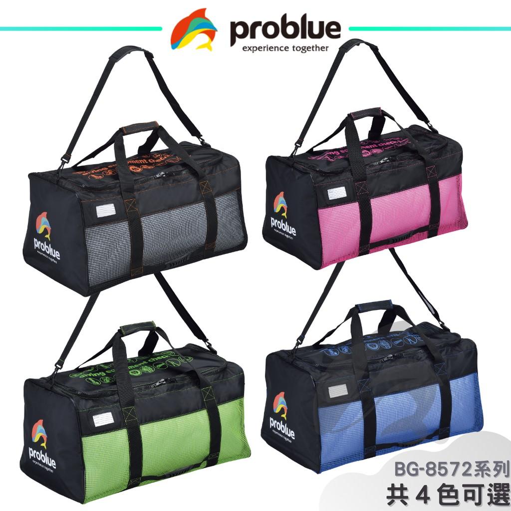 problue 手提式 潛水裝備網袋 BG-8572