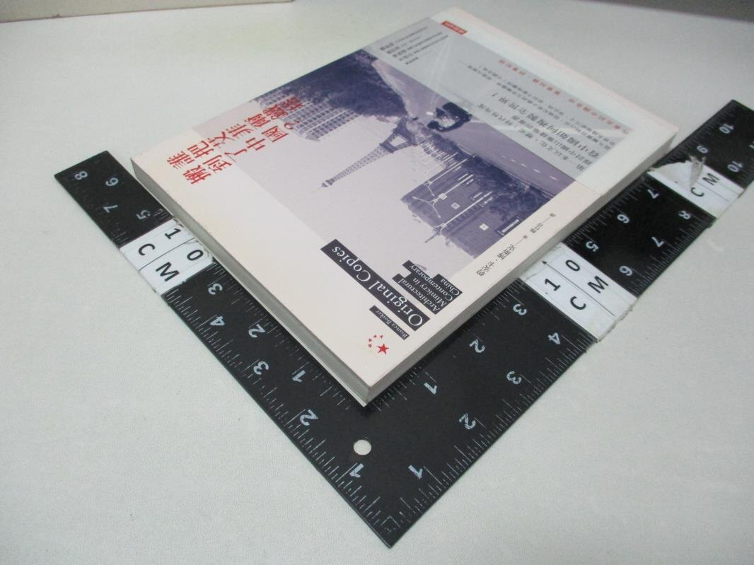 【書寶二手書T1/社會_B97】誰把艾菲爾鐵塔搬到了中國?_碧安卡.博斯克,  楊仕音
