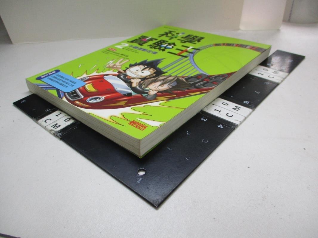 【書寶二手書T1/少年童書_EIY】科學實驗王2:牛頓運動定律_GomdoriCo.