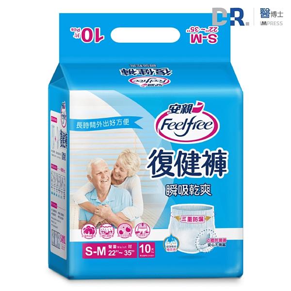 【醫博士】安親復健褲 瞬吸乾爽型 S-M / L-XL / XXL (二箱加送PE手套一盒)