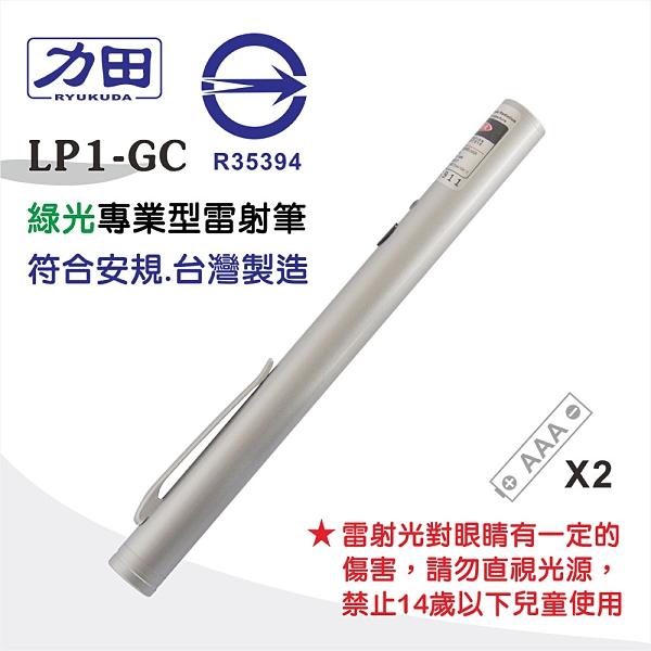 [符合安規]【奇奇文具】力田 LP1-GC 綠光雷射筆/支