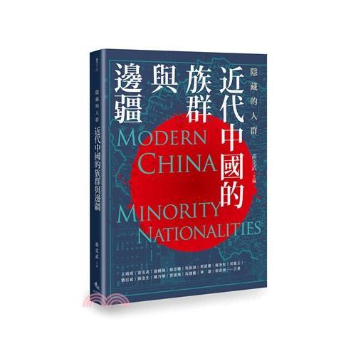 《秀威資訊科技》隱藏的人群:近代中國的族群與邊疆[79折]