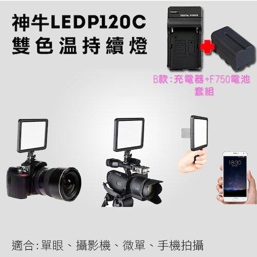 【捷華】神牛P120C雙色溫持續燈 B款F750電池充電器組