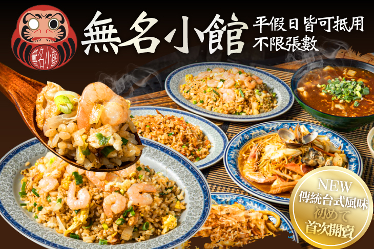 【台北】無名小館 #GOMAJI吃喝玩樂券#電子票券#中式
