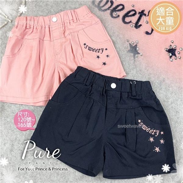 (大童款-女)清新拼字亮鑽星星平織短褲熱褲-2色(310382)【水娃娃時尚童裝】