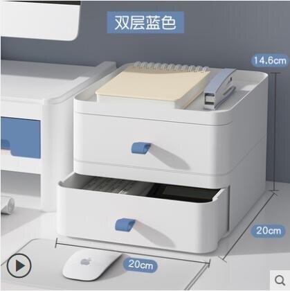 辦公桌面收納盒塑料紙巾盒抽屜式收納櫃書桌上學生文件雜物置物架