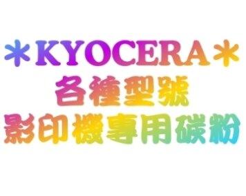 KYOCERA 環保碳粉匣 TK-8111K / TK8111K (5%覆蓋率約12000張)黑色 碳粉匣 適用 KYOCERA ECOSYS M8124cidn/M8130cidn印表機耗材碳粉夾