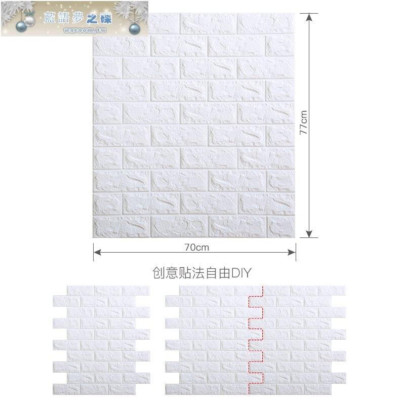 墻紙自粘臥室溫馨3d立體墻貼軟包磚紋泡沫壁紙防水背景墻裝飾貼紙1 愛尚優品