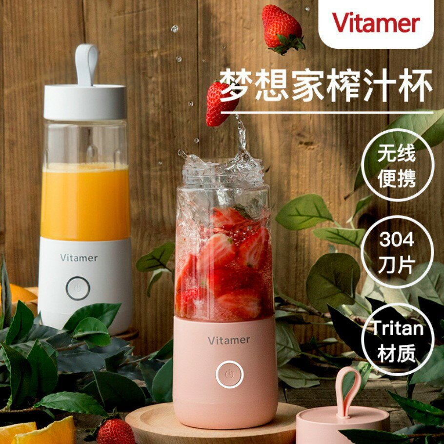 維他命 榨汁杯榨果汁杯 自動榨汁機 隨手杯 迷你 便攜 USB 充電