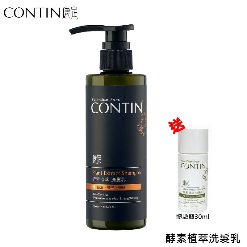 【CONTIN 康定】酵素植萃洗髮乳300ml 康定洗髮精