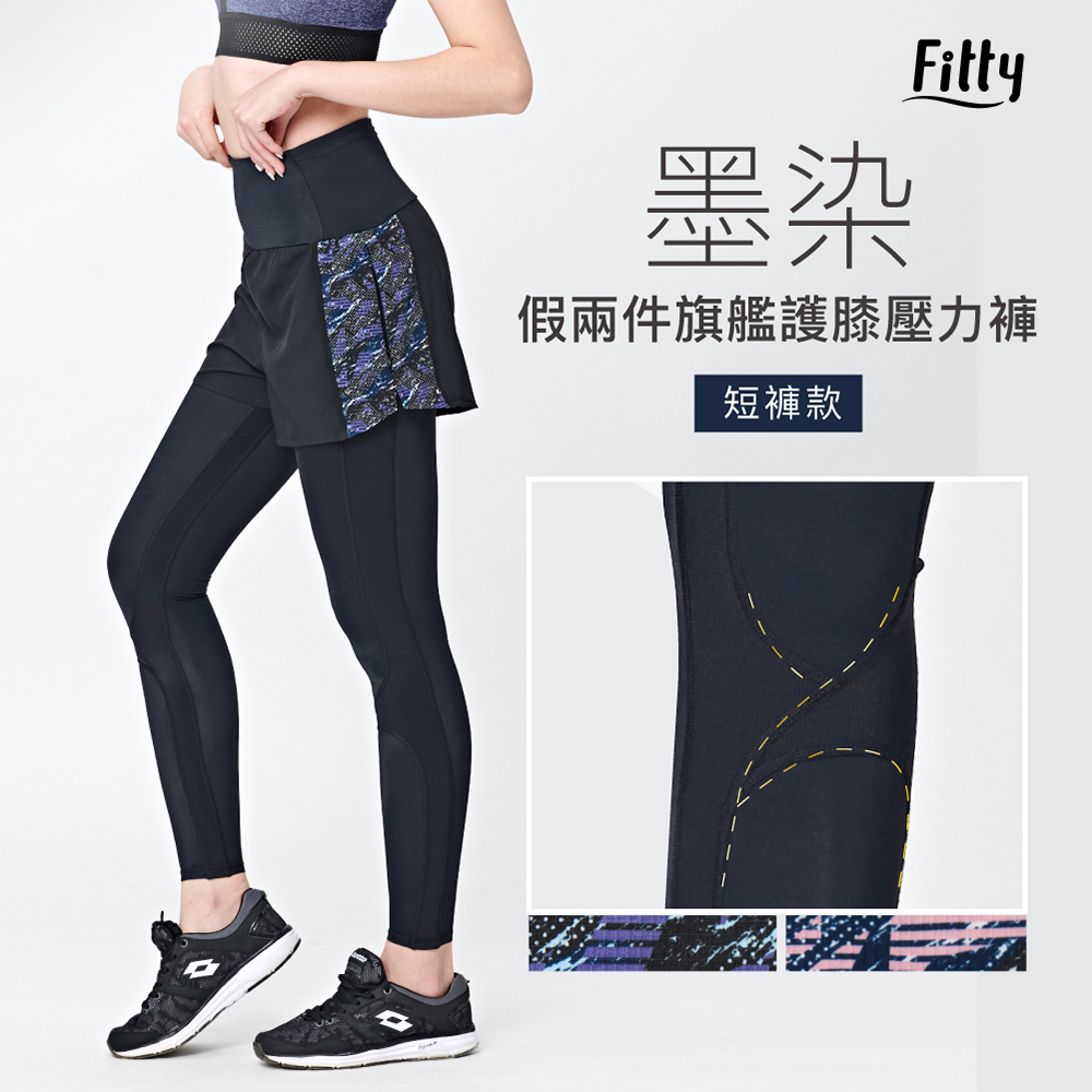 【Fitty】墨染・假兩件旗艦護 膝壓力褲-短褲款