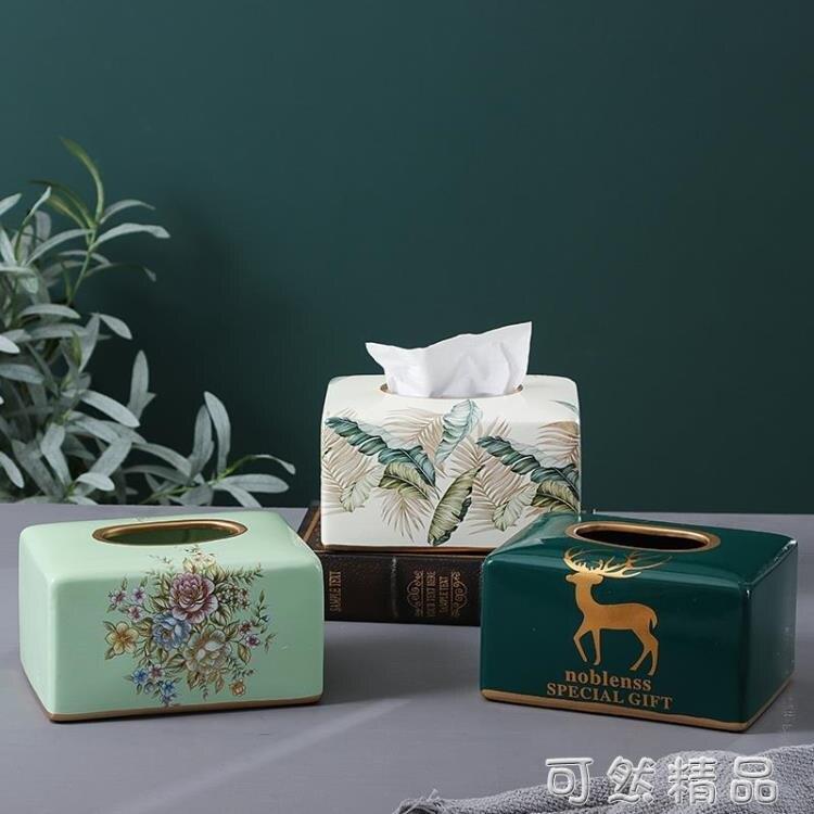 創意北歐風ins陶瓷紙巾盒輕奢家用歐式現代客廳餐廳裝飾抽紙巾盒 摩可美家