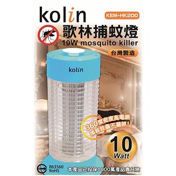 展-歌林10W捕蚊燈(KEM-HK200)