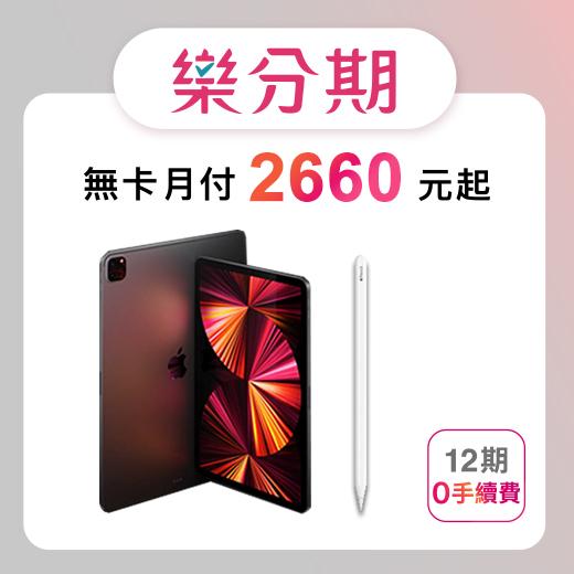 預購訂單【Apple】2021  iPad Pro 256G12.9吋 Wi-Fi+行動網路版+Apple Pencil(第二代)-先拿後pay