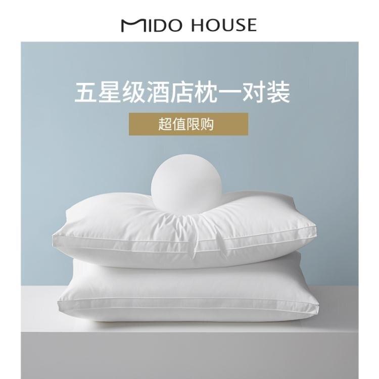 (限購一對)枕頭一對裝家用枕頭護頸椎全棉助睡眠五星酒店枕頭