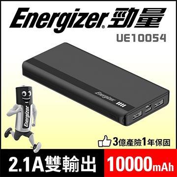 Energizer 10000mAh勁量行動電源UE10054BK(UE10054BK)