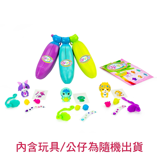 Bananas Mystery 驚喜香蕉娃娃 (內含玩具公仔為隨機出貨不挑款不挑色) 藍/紫/綠 3入