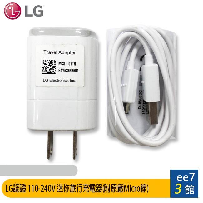 LG認證 110-240V 迷你旅行充電器(附原廠Micro線) [ee7-3]