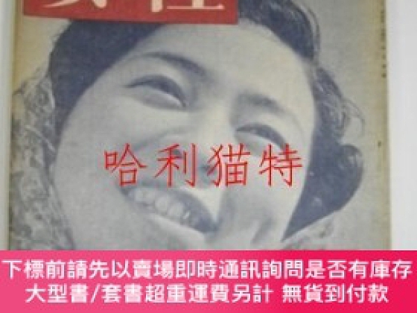 二手書博民逛書店罕見女性創刊號Y452361 永井荷風·石川達三·他 新生社 出版1946