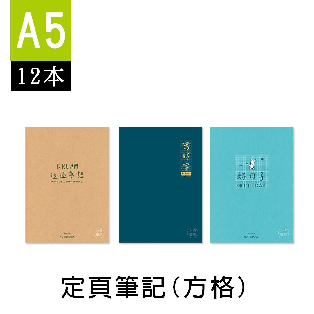 珠友 A5/25K 方格定頁筆記本/記事本/文青插畫本子/22張(12本) ( SS-15006 )