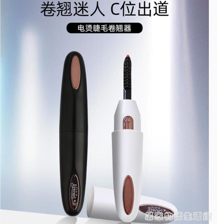 日本eyecurl電燙睫毛器 睫毛夾卷翹器持久電動加熱卷燙神器自己 果果輕時尚