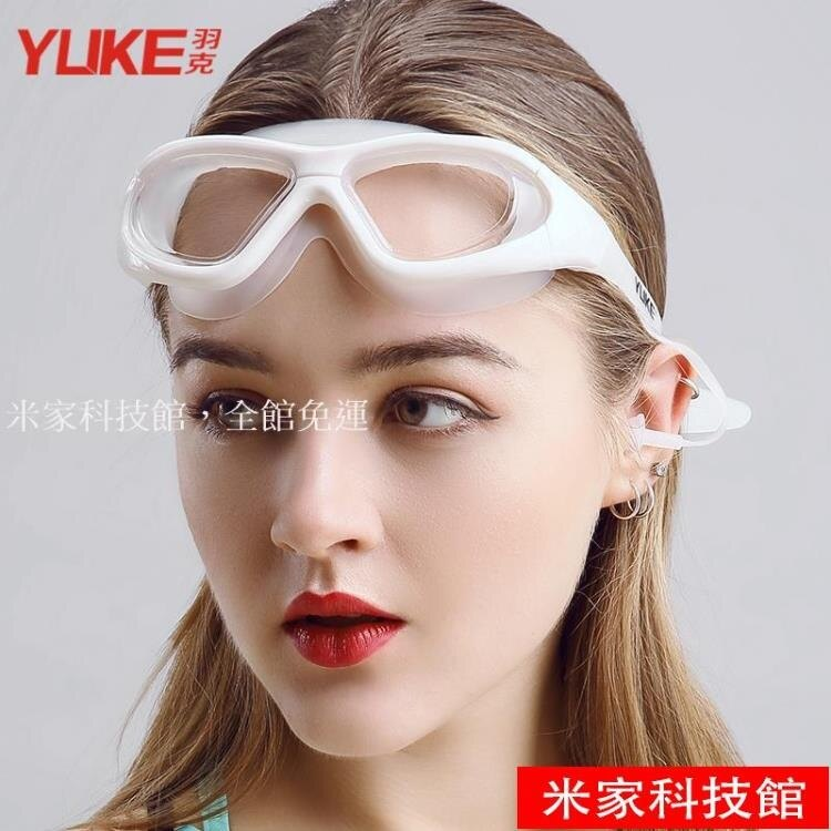 【八折】泳鏡 泳鏡女 高清大框防水防霧男女士游泳眼鏡 泳帽游泳裝備帶耳塞