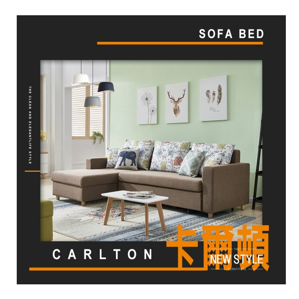 【MUNA】卡爾頓咖啡色功能沙發床