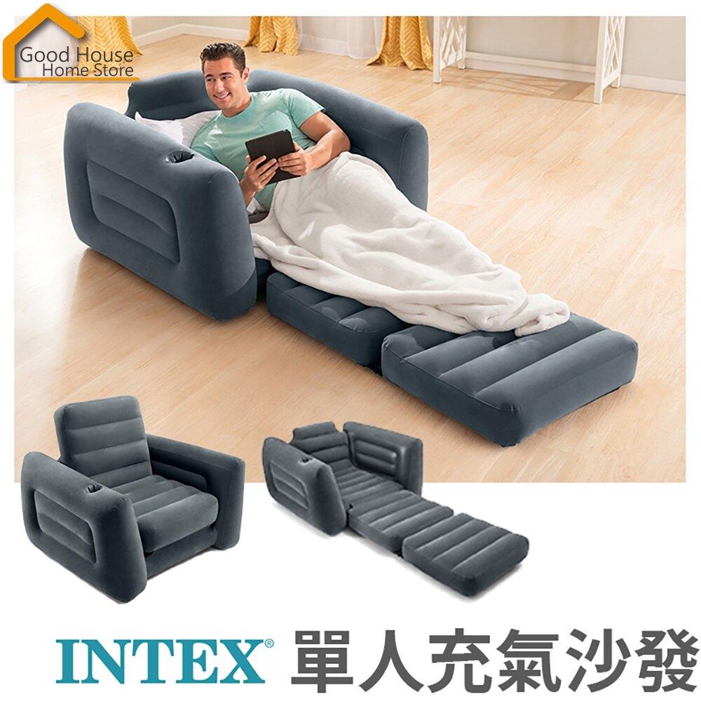 充氣沙發 INTEX 贈修補包 充氣椅 充氣沙發床 懶人沙發 露營沙發 小沙發 野餐沙發 沙灘沙發 戶外沙發  空氣沙發 快速充氣墊[S164]