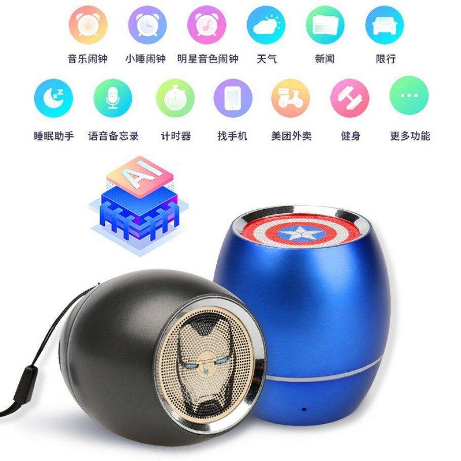 漫威 藍牙音箱 藍牙音響 藍牙小音箱 重低音砲 鋼鐵人 鋼鐵俠 美國隊長 蜘蛛人