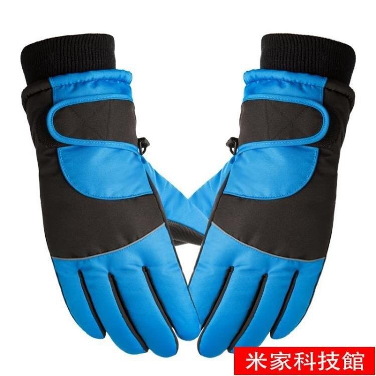 【八折】滑雪手套 滑雪手套加絨防水防風抗寒戶外運動防滑防水騎行摩托車電動車手套