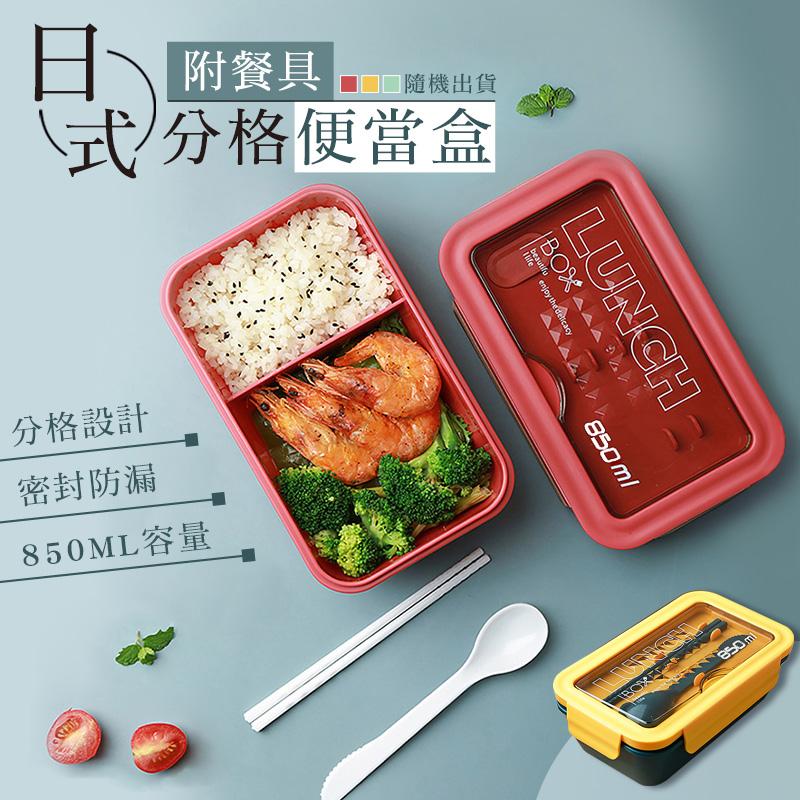 日式附餐具分格便當盒 保溫便當盒 飯盒 餐盒 850ml便當盒 生活用品 餐具用品 可微波餐盒 雙層飯盒【17購】 GB1301