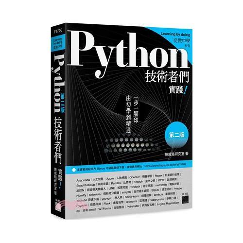 《旗標出版社》Python 技術者們:實踐! 帶你一步一腳印由初學到精通[79折]