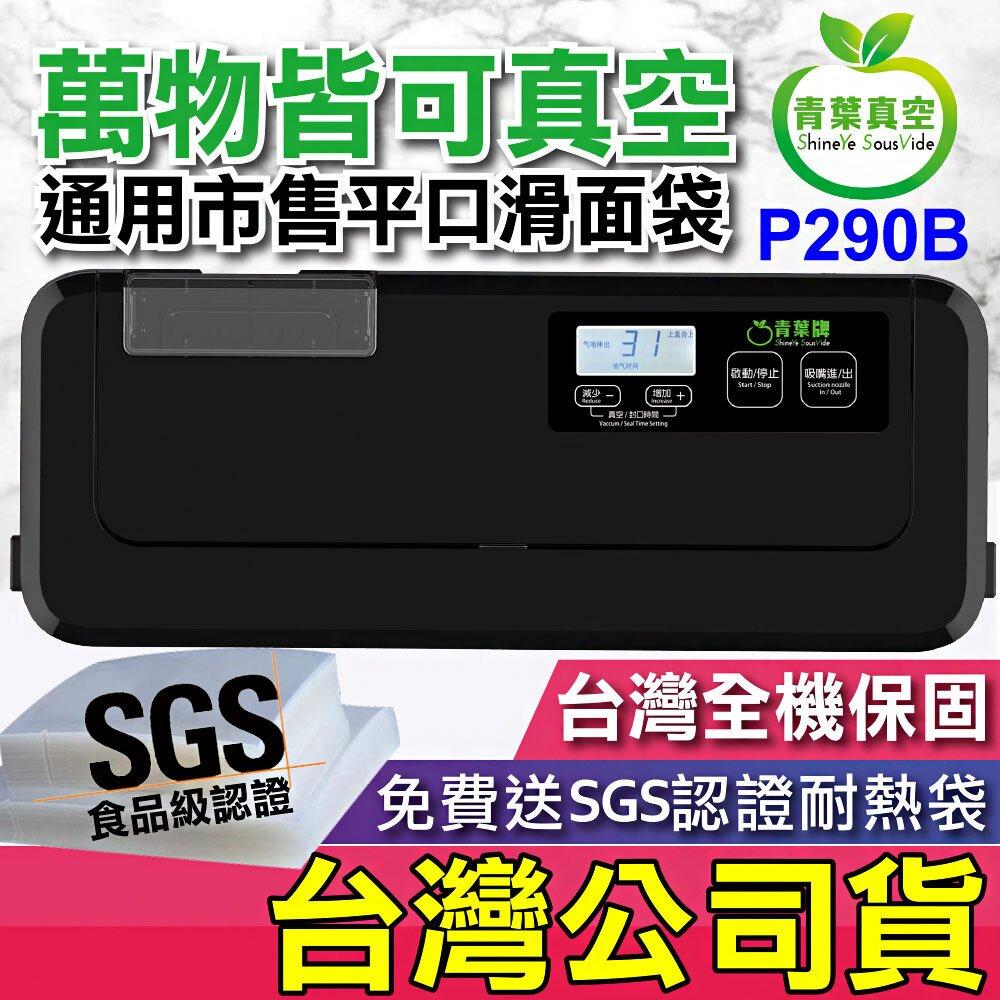 【青葉牌】P290B 乾濕兩用 免專用袋 真空包裝機 包裝機 封口機 (公司貨)
