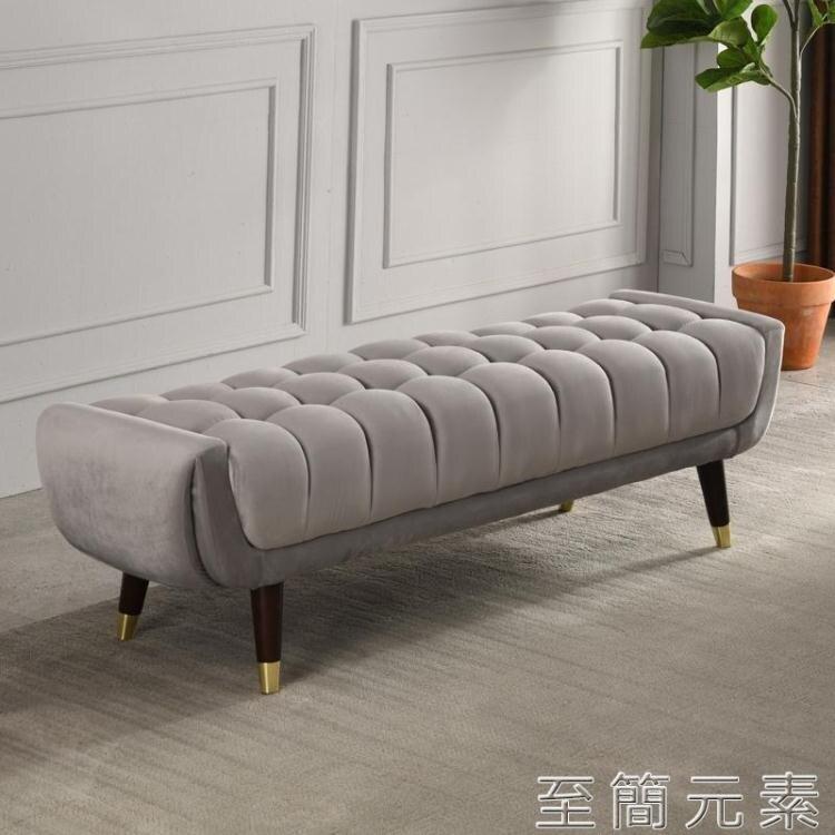 床尾凳 北歐床尾凳簡約現代衣帽間客廳美式沙發長凳服裝店換鞋凳輕奢床榻WD