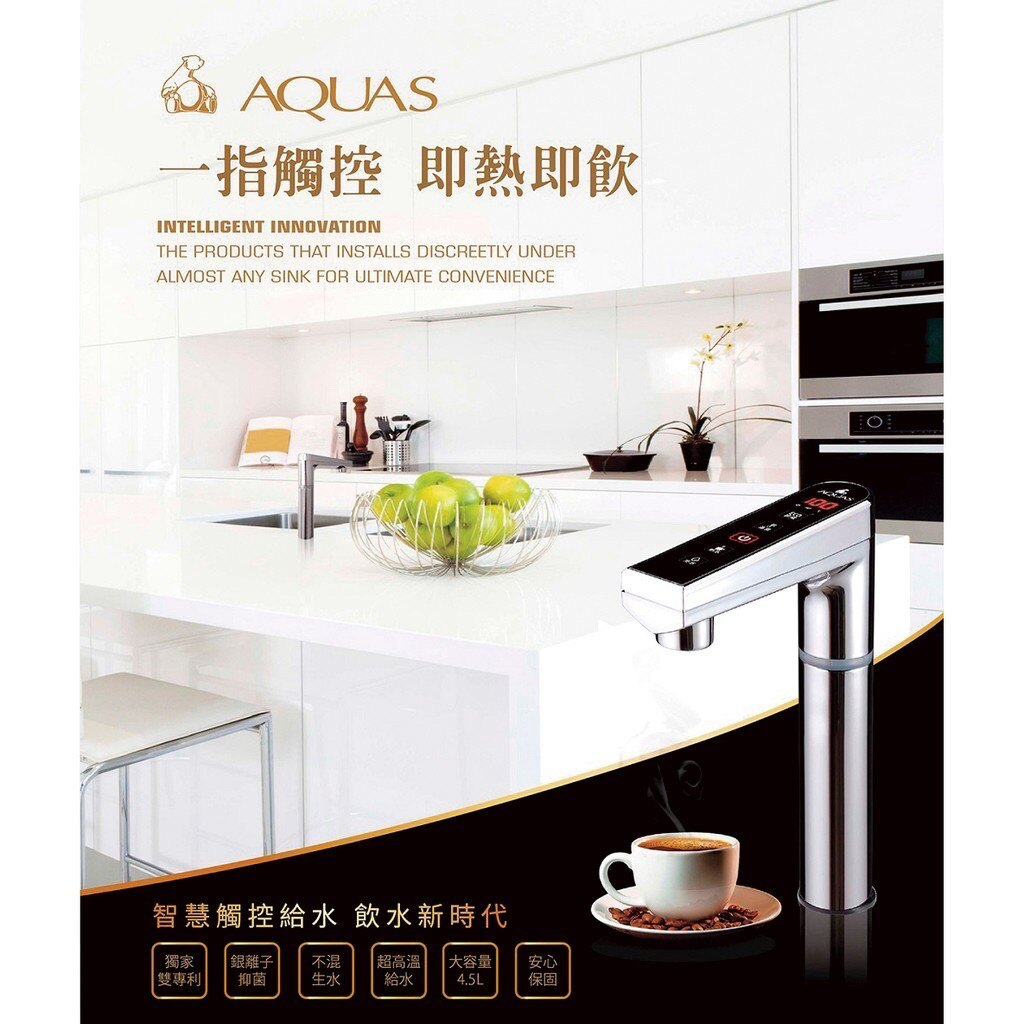 AQUAS淨工坊AQ802冷熱觸控櫥下型飲水機 搭配RO505高效節能RO逆滲透櫥下型淨水器/淨水機