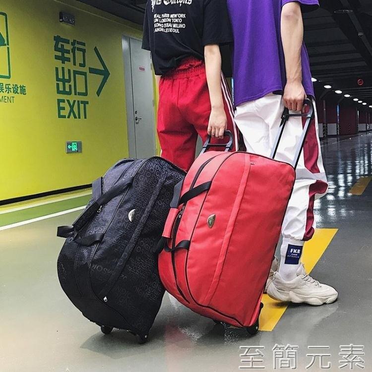拉桿包旅行包女手提包旅游包男登機箱大容量手拖包行李包袋